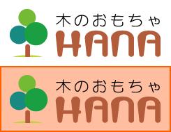 木のおもちゃ Hana