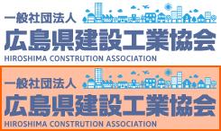 一般社団法人 広島県建設工業協会