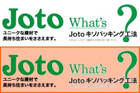 Joto ユニークな建材で長持ち住まいをささえます。